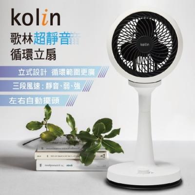 Kolin歌林 9吋 3段速超靜音擺頭循環扇 KFC-MN998S