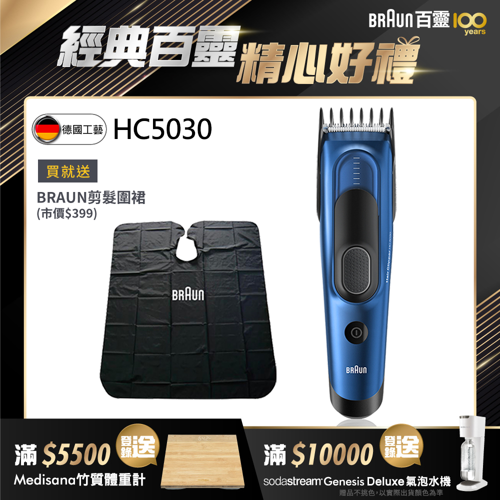 德國百靈BRAUN-電動理髮造型器HC5030 Hair Clipper