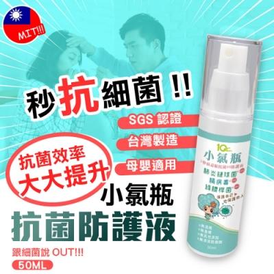 SGS 小氯瓶廣效型抗菌99防護噴霧(2入組)