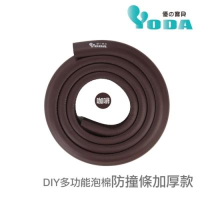 YoDa DIY多功能泡棉防撞條加厚款-黑色