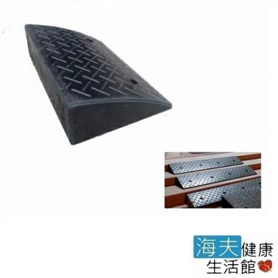 海夫健康生活館 斜坡板專家 門檻前斜坡磚 輕型可攜帶式 橡膠製 - 高10公分x28.5公分