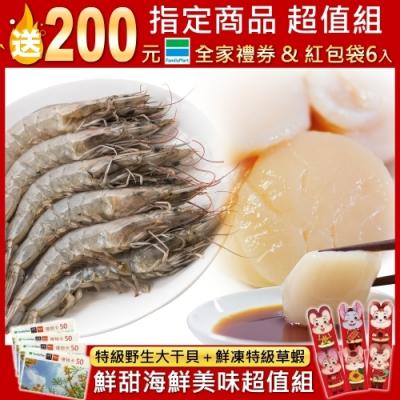 (滿2件贈禮券)【海陸管家】草蝦8尾x2盒+鮮嫩大扇貝500g