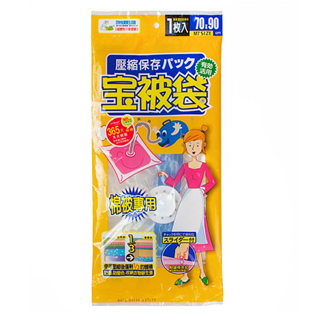 【百特兔】衣物棉被壓縮袋M- 70x90cm