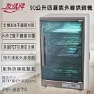 友情牌 90L四層全不鏽鋼紫外線殺菌烘碗機 PF-6674