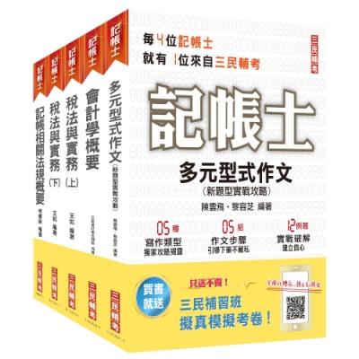 2021記帳士套書(年年銷售冠軍)(贈記帳士搶分小法典)(S026A21-1)