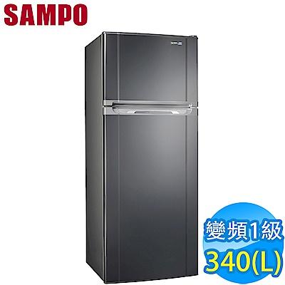 SAMPO聲寶340L雙門變頻冰箱SR-A34D S3不鏽鋼