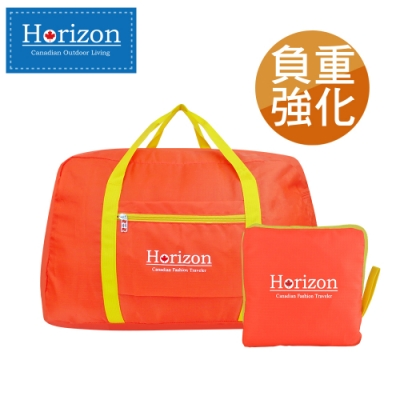 【Horizon 天際線】 輕量折疊大容量收納旅行包42L 橘