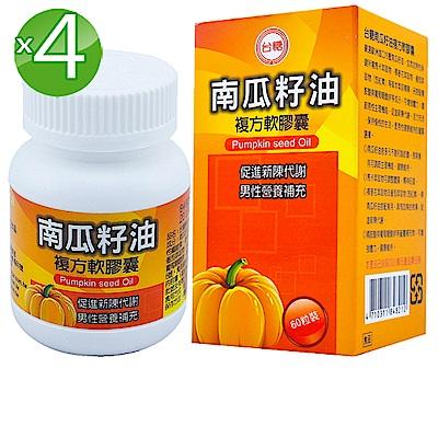 台糖生技 南瓜籽油複方軟膠囊4瓶(60粒/瓶)
