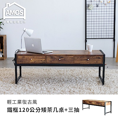 Amos-輕工業復古風鐵框120公分矮茶几桌-三抽