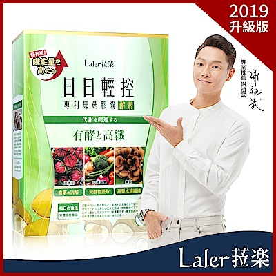 【Laler菈楽】2019全新升級-日日輕控專利舞菇膠囊x1入(30顆/盒)