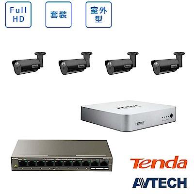 AVTECH Full HD 實用型全室外監控套裝方案(二)