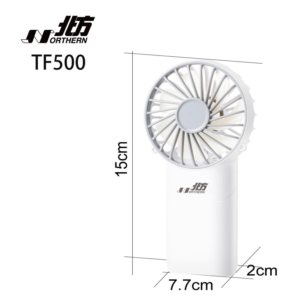 北方 USB手持式電風扇 TF500