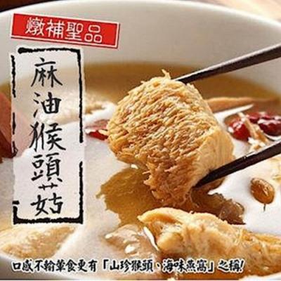 任選 泰凱食堂 麻油猴頭杏鮑菇(350g)
