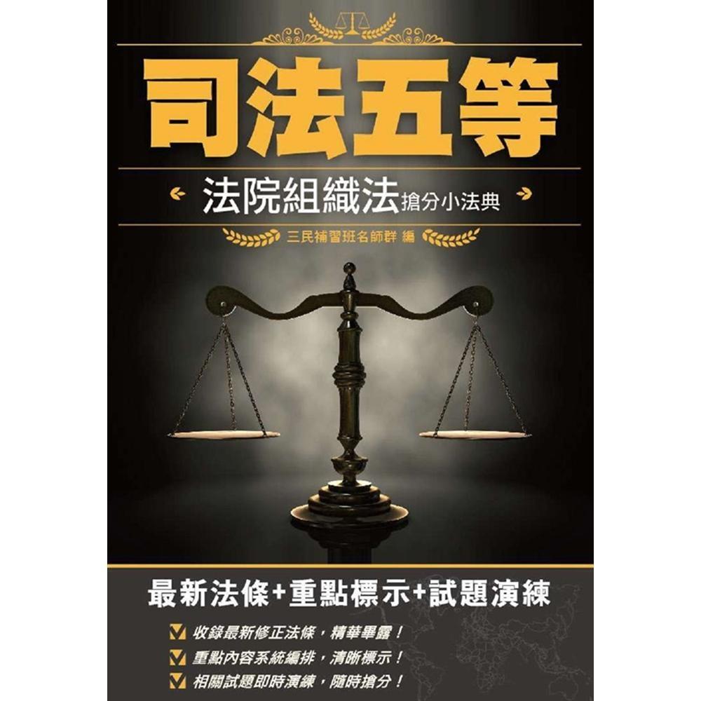 2019年法院組織法搶分小法典(司法五等適用)(L015J19-1)