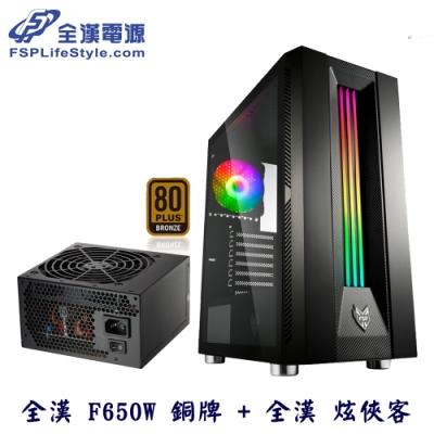 【超值組合】FSP 全漢 CMT321 炫俠客 ARGB 無打孔玻璃透側 電腦機殼 + FSP 全漢 F650W 80plus 銅牌 電源供應器