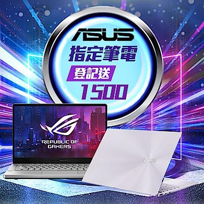 Intel 指定筆電登記送1500超贈點