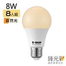 【臻光彩】LED燈泡 8W 小橘美肌_自然光_8入組