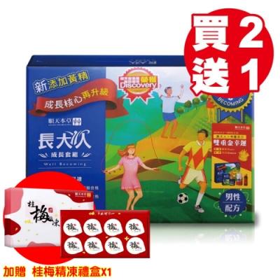 買2送1【順天本草】長大人成長禮盒套組-男方X3組