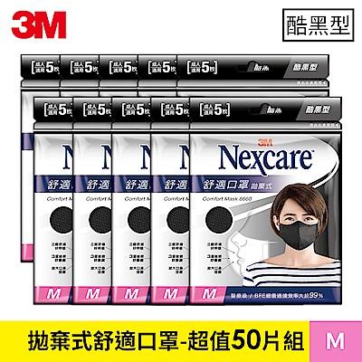 3M 酷黑型拋棄式舒適口罩-超值50片包-M 8660BL
