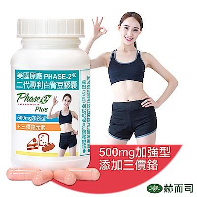 赫而司 PHASE-2二代專利白腎豆膠囊500mg加強型(90顆/罐)