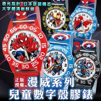DF童趣館 - 正版授權漫威系列夜光指針兒童數字殼膠手錶-共5色