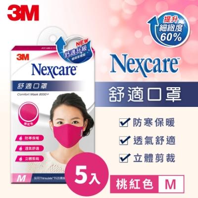 3M Nexcare 舒適口罩升級款-桃紅色(M)成人口罩 5入超值組