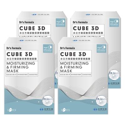 台塑生醫Dr's Formula水立方玻尿酸保濕緊緻面膜(5片/盒)*4盒入