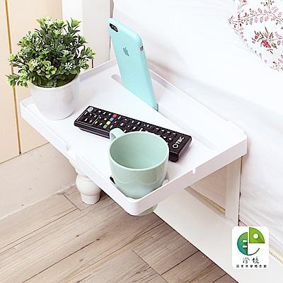澄境 極簡機能床側邊收納架/杯架/ipad架/置物架(1入)-DIY