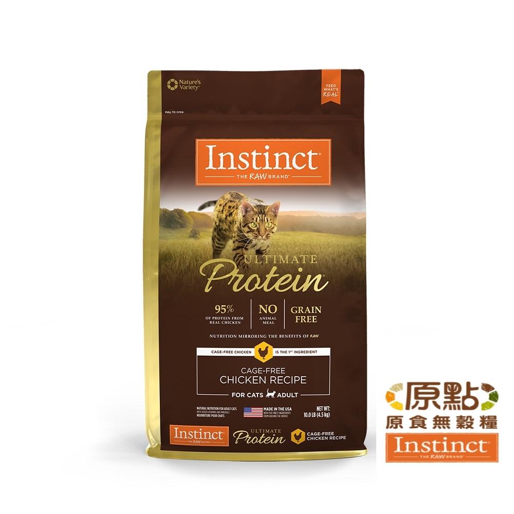 Instinct原點 皇極鮮雞成貓配方10lb(WDJ 純肉飼料 貓飼料 無穀飼料 肉含量95%)