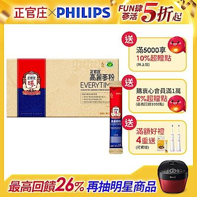 品牌週最高回饋26%【正官庄】高麗蔘粉EVERYTIME 30入(健康食品認証幫助調節免疫力)