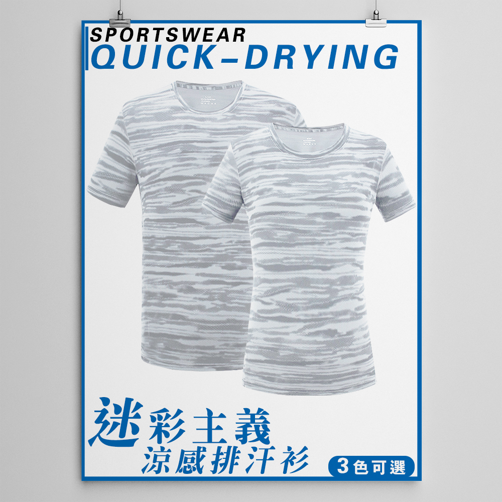NEW FORCE 迷彩主義涼感透氣吸濕排汗衫-白色