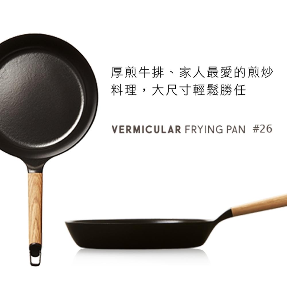 (結帳驚喜價)VERMICULAR 琺瑯鑄鐵平底深鍋26cm (白橡木)