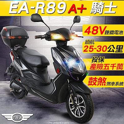 EA-R89A+ 騎士 48V鋰鐵電池 500W LED大燈 液晶儀表 電動車