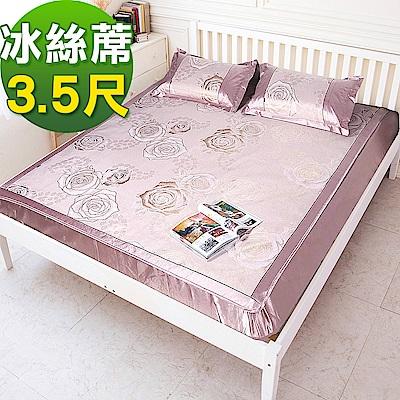 米夢家居-晶粉玫瑰紙纖冰絲涼蓆床包組-單人加大3.5尺