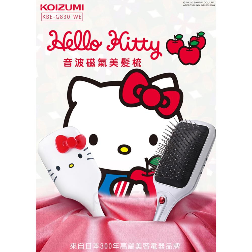 日本KOIZUMI 小泉成器 - Kitty 音波磁氣美髮梳