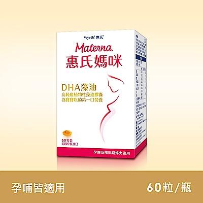 【全新包裝 惠氏媽咪】DHA藻油膠囊 60粒/瓶