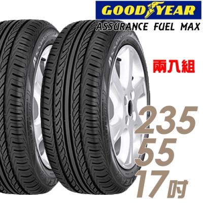 【固特異】A FUEL MAX 舒適節能輪胎_二入組_235/55/17(AFM)