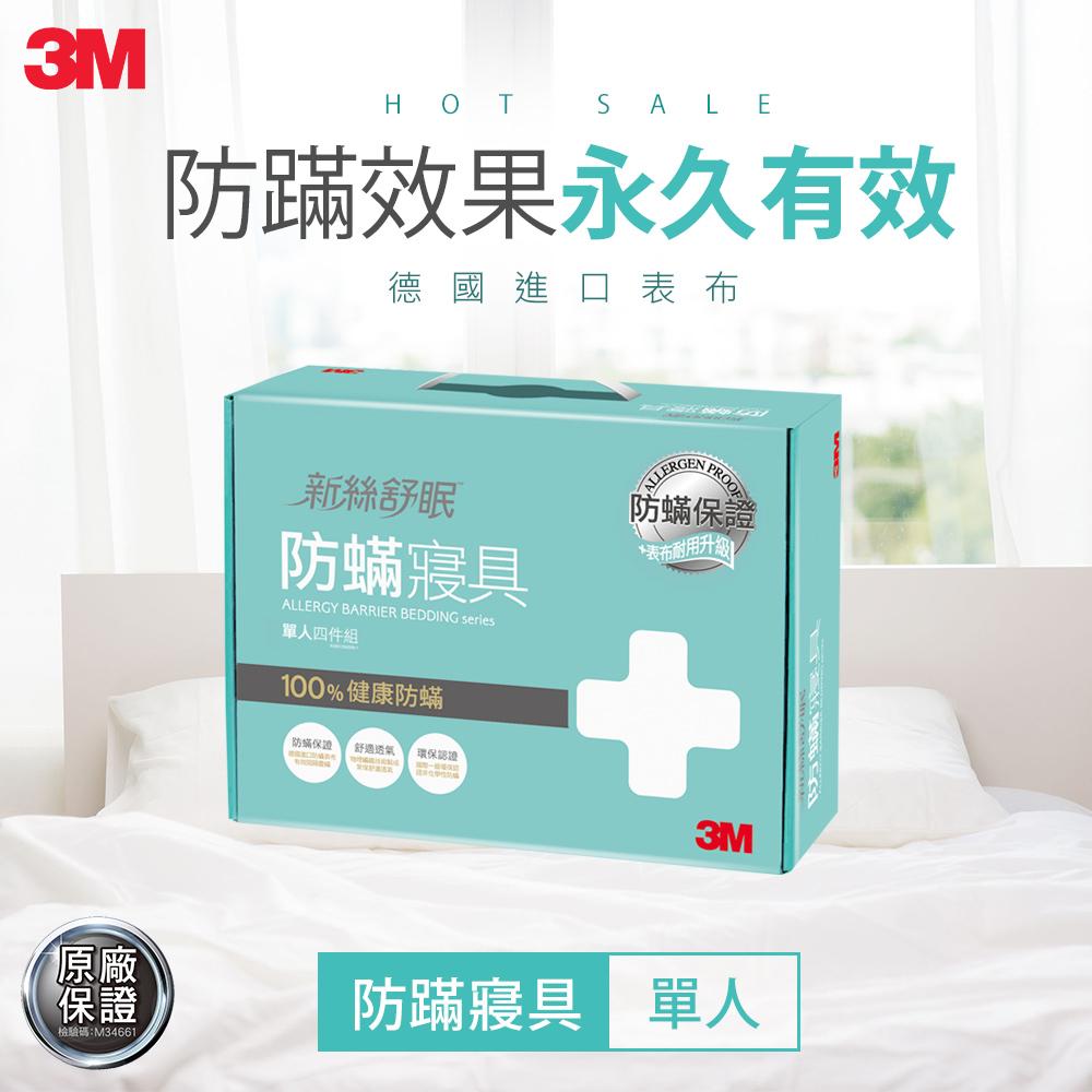 3M 新絲舒眠 100%防蹣寢具-單人四件組(內含枕頭套x2+棉被套+床包)
