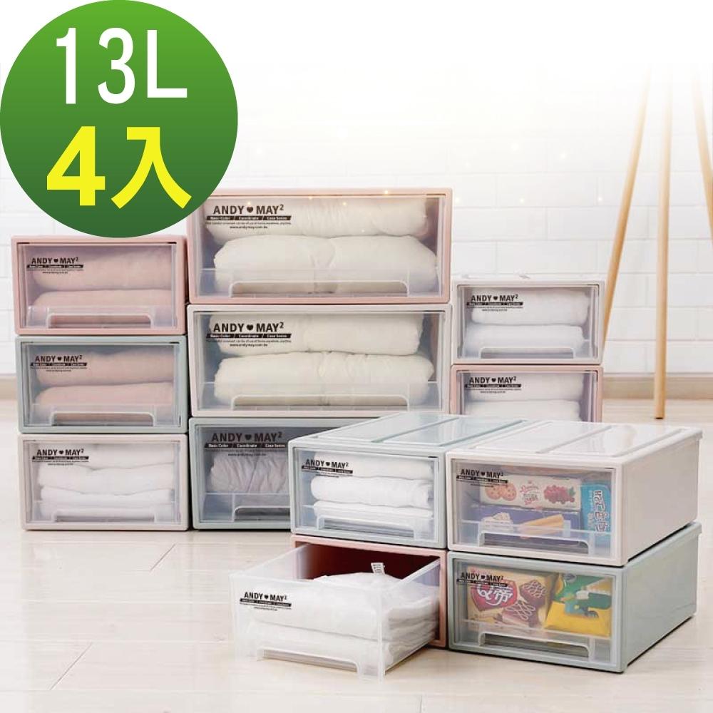 ANDYMAY2 日式無印抽屜收納箱13L(4入)