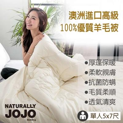【NATURALLY JOJO】摩達客推薦-100%天然羊毛被-單人5x7尺