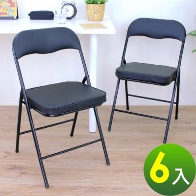 頂堅 厚型沙發(皮革椅座)高背折疊椅/洽談椅/工作椅/會議椅/折合椅/摺疊椅/餐椅-6入/組