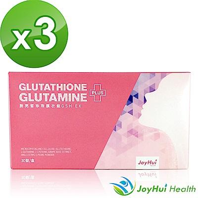 【健康進行式】日本授權胱亮皙穀胱錠30顆*3盒
