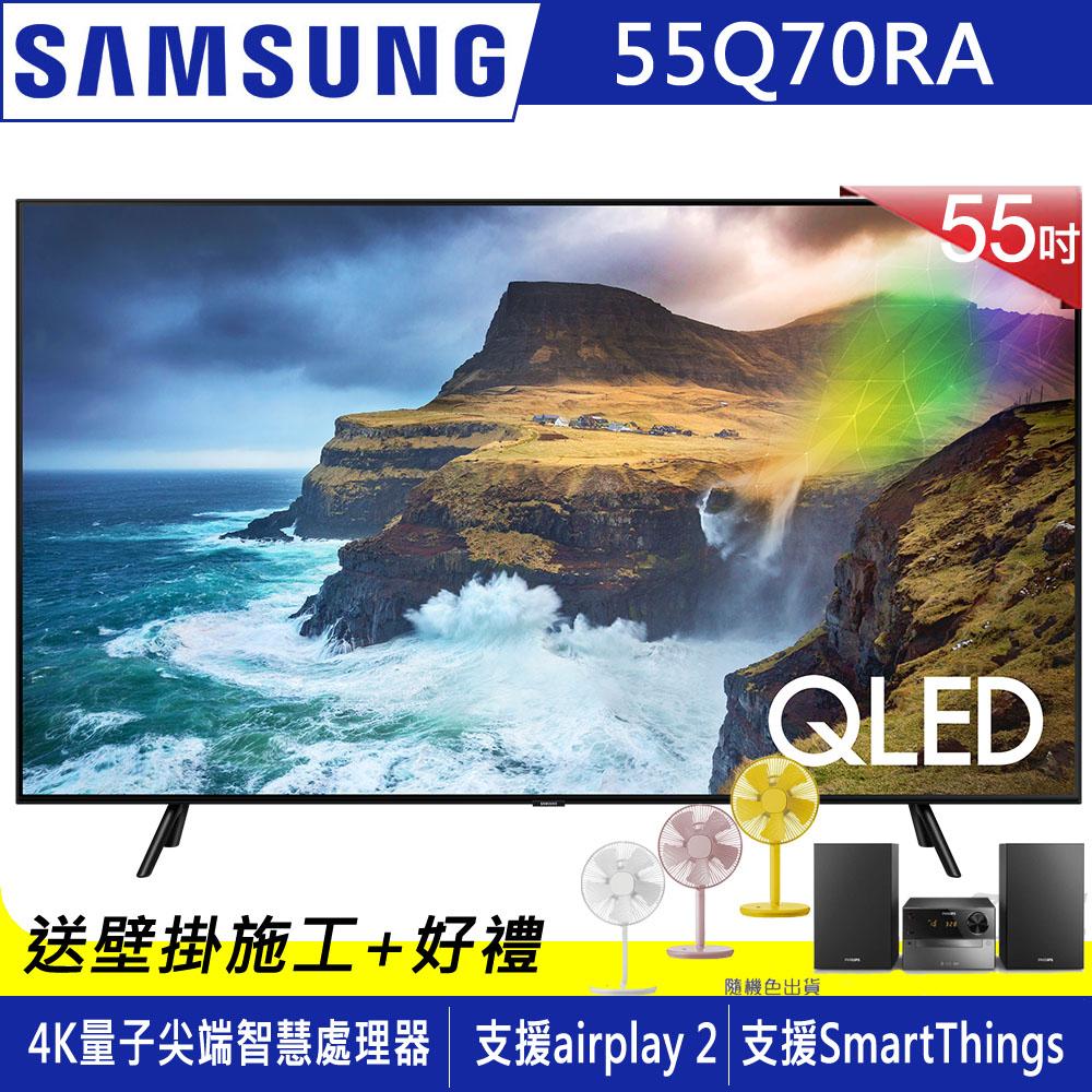 SAMSUNG三星 55吋 4K QLED量子液晶電視 QA55Q70RAWXZW