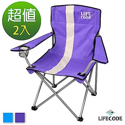 LIFECODE《樂活》加粗折疊扶手椅-2色可選(2入組)