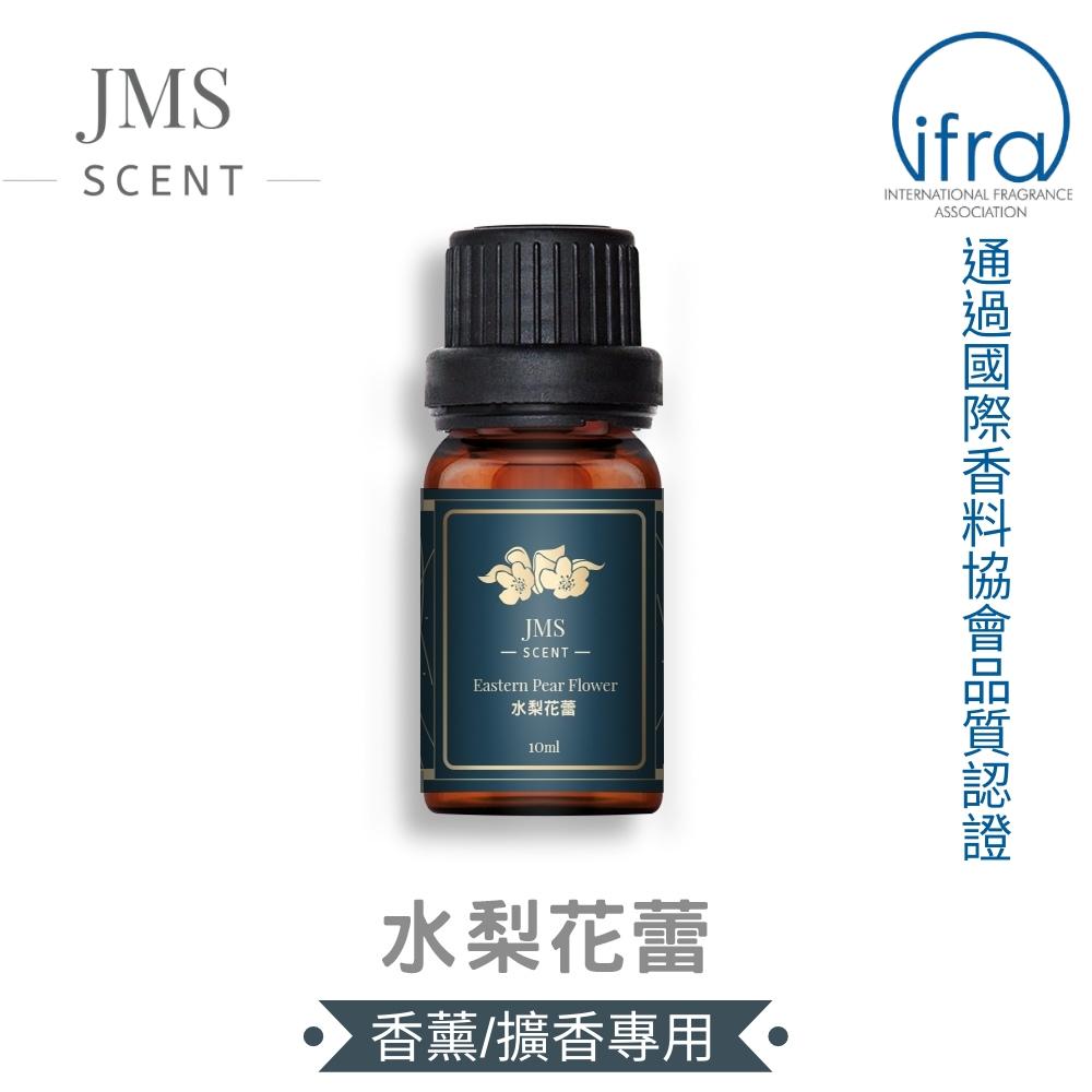 JMScent 時尚香水精油 水梨花蕾 IFRA認證 香薰/擴香專用 (10ml)