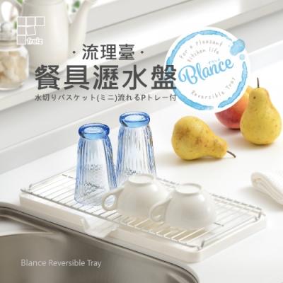 日本和平FREIZ Blance 流理臺餐具瀝水盤