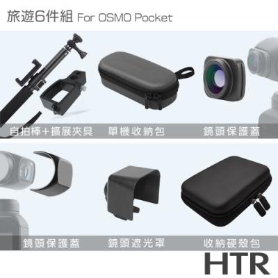 HTR 旅遊組 for OSMO Pocket 鏡頭遮光罩 輕巧單機身收納包 收納硬殼包(中) 鋁合金擴展夾具+自拍棒(含夾具) 磁吸式廣角鏡頭(0.6X) 鏡頭保護蓋