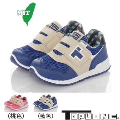 TOPUONE童鞋 透氣輕量減壓防臭休閒鞋-桃.藍