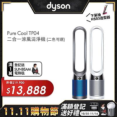 (適用5倍券)Dyson戴森 Pure Cool 二合一涼風扇智慧空氣清淨機 TP04