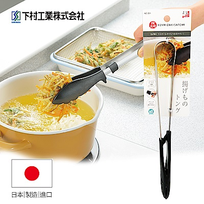 [日本下村工業Shimomura]耐熱食物料理夾 KZ-201